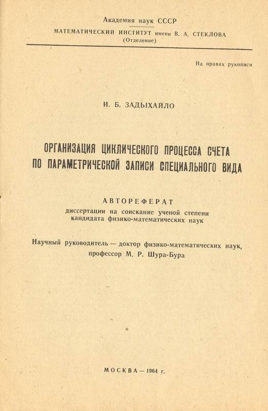 Авторефераты кандидатских диссертаций  Бесплатная библиотека